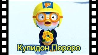 мини-фильм #46 Купидон Пороро | дети анимация | Познакомьтесь это новый друг Пороро