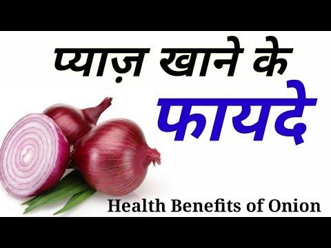 प्याज़ खाने के फायदे । Health Benefits Of Onion In Hindi