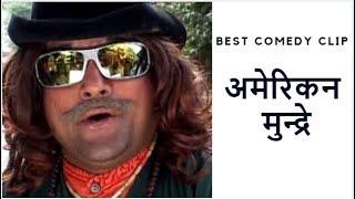 अमेरिकन मुन्द्रे | Jire Khursani, Best Comedy Clip