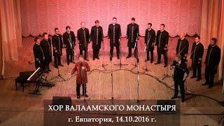 Хор Валаамского монастыря. Евпатория, 14.10.2016 г.(Выступление хора Валаамского монастыря в г. Евпатория с концертной программой