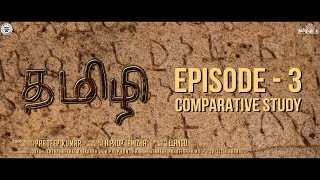 Hiphop Tamizha - #Tamizhi | Episode 3 | Comparative Study