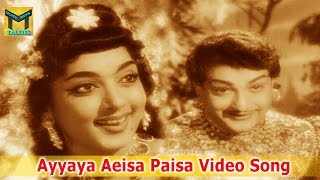 Ayyaya Aisa Paisa Video Song  || Mangamma Sapatham Movie||  NTR, Jamuna