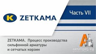 ZETKAMA, ч.7: процесс производства сильфонной арматуры и сетчатых корзин(В сегодняшнем видеорепортаже речь пойдет о производстве сильфонных уплотнениях для трубопроводной армату..., 2014-07-02T13:08:55.000Z)