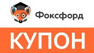 Купон ФоксФорд