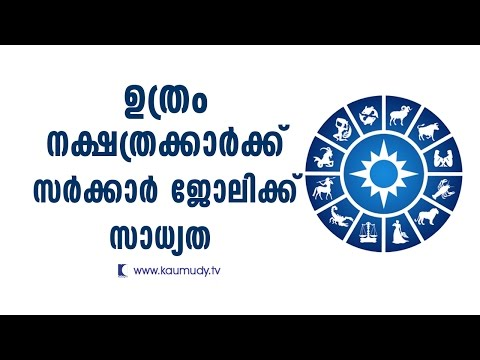Chances for government jobs for uthram nakshathra people | Jyothisham | Devamrutham