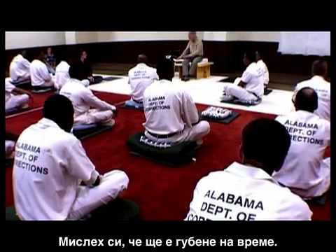 Dhamma Brothers - трейлър