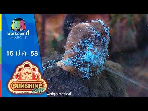 ชิงร้อยชิงล้าน Sunshine Day_15 มี.ค. 58 ตอน ลิงกับคนป่า รักฟ้าประทาน Full HD