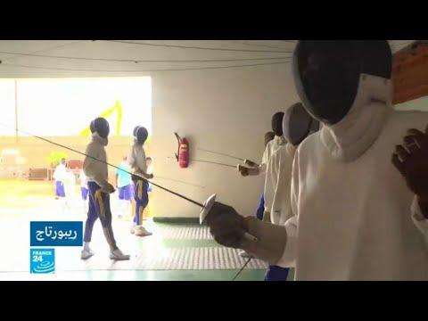 السنغال تسمح لنزلاء أحد أكبر سجونها بممارسة رياضة المبارزة