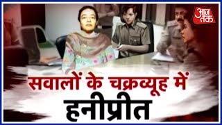 Aaj Subah: Honeypreet Insan Questioned Till 3 AM At Police Station