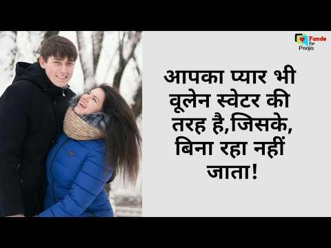 शायरी लव रोमांटिक| Winter Message |quotes |sms |sardi Whatsapp Status Video |ठंड शायरी हिंदी में