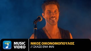 Nikos Oikonomopoulos - Skase Ena Fili | Official Music Video (HD)