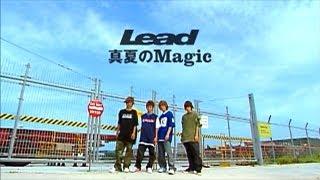 Lead - 真夏のMagic