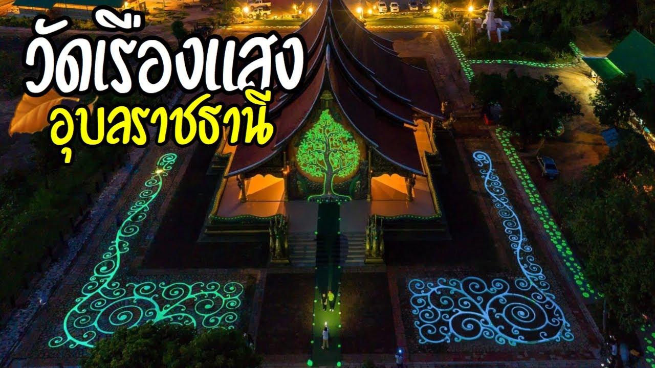 ต้นไม้เรืองแสง แห่งเดียวในโลก Unseen Thailand วัดภูพร้าว (วัดสิรินธรวราราม) จ.อุบลราชธานี [EP.109]