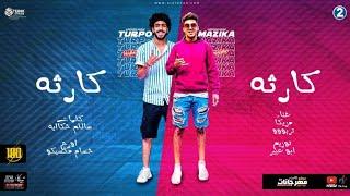 مهرجان كارثه كارثه - اشرف مزيكا و محمد تربو - توزيع ابو عبير اورج حسام مكسيكو 2020