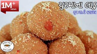 ગુજરાતી ચુરમા ના લાડવા બનાવની ની રીત-Whole Wheat Ladva recipe- Ganesh Chaturthi special Ladva recipe