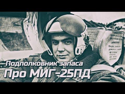 Подполковник запаса ПВО СССР летчик МиГ-25ПД в гостях у ЭКСПЕРТА