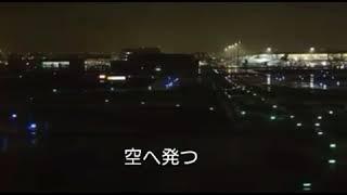 三船浩 - 夜霧の滑走路