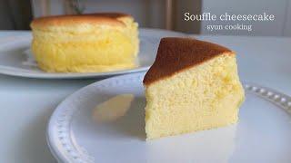 材料3つだけ!ふわっふわのスフレチーズケーキ作り方 Souffle cheesecake 수플레 치즈 케이크