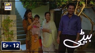 Beti Episode 12 - 15th January 2019 - ARY Digital [Subtitle Eng]