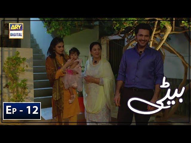 Beti Episode 12 - 15th January 2019 - ARY Digital [Subtitle Eng]