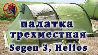 Палатка трехместная туристическая Седжен 3, видеообзор