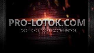 Кабельные перфорированные лотки, прокладка лотков(Прокладка перфорированных лотков http://pro-lotok.com/, 2016-04-01T20:44:25.000Z)