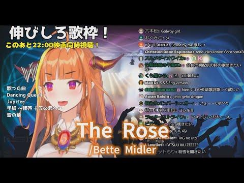 【桐生ココ】The Rose/Bette Midler【歌枠切り抜き / ホロライブ】