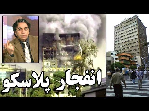 IRAN, VOA Persian, صداي آمريکا ـ صفحه آخر « انفجار ساختمان پلاسکو »؛
