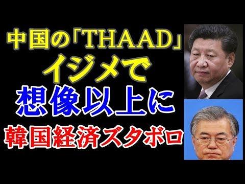 中国政府の「THAADいじめ」韓国に想像以上の打撃を与えている 現代自にロッテ、Kビューティー、韓国ロッテに直撃弾