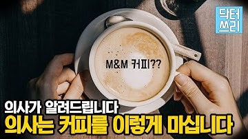당뇨&치매를 예방하고 치료하는 커피? 간기능까지도? (feat. M&M 커피)