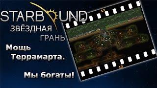 Starbound #13 Мощь Террамарта. Мы богаты!