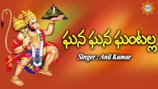 Gana Gana Gantalla Song     Kondagattu Anjanna Swamy Devotional Folk Songs