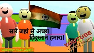 INDEPENDENCE DAY || स्वंत्रता दिवस मे टोपा || COMEDY VIDEO || by comedy clip-joint