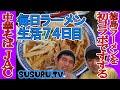 【毎日ラーメン生活】中華そばJAC 濃厚徳島ラーメンをすする【初コラボ】SUSURU TV第…
