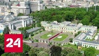 Смотреть видео США выделят Украине деньги на строительство хранилищ для взрывчатых веществ - Россия 24 онлайн