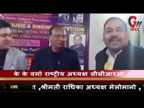 GNN NEWS Melomano Music & Dance Studios & Corruption & Crime Reforms Organization India
