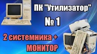 """ПК """"Утилизатор"""" - Первая добыча, интересные железяки"""