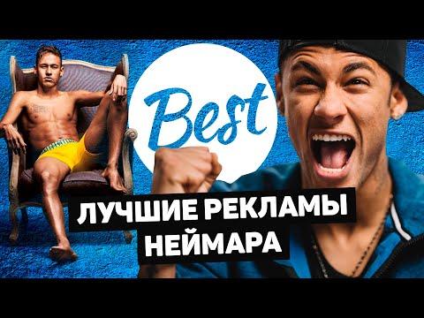 НЕЙМАР: САМЫЕ КРУТЫЕ РЕКЛАМЫ! Рекламы с футболистами. Футбольный топ. @120 ЯРДОВ