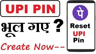How to Create or Reset Bhim UPI Pin in Phonepe