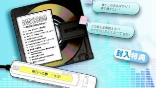 TVアニメ「ReLIFE」エンディングテーマ集 「MD2000 ~ReLIFE Ending Songs~」 2016年9月21日(水)発売 https://www.aniplexplus.com/itemNgEaPGra 収録楽曲 1.