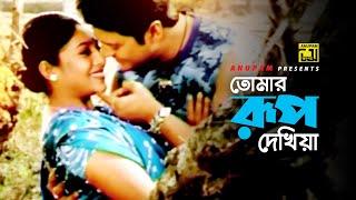 Tomar Rup Dekhiya | তোমার রূপ দেখিয়া | Shabnur & Ferdous | Baby Naznin & Monir Khan | Biyen Shab