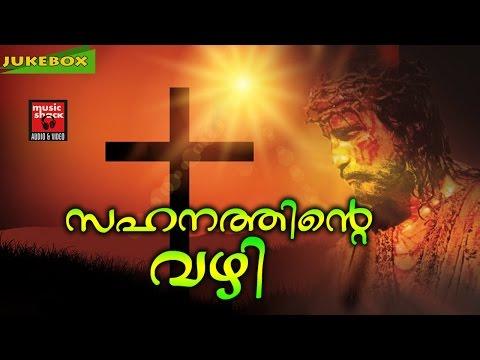 സഹനത്തിന്റെ വഴി...Christian Devotional Songs Malayalam |Latest Christian Devotional| Kurisinte Vazhi