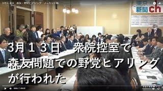 3月13日 森友文書改ざんで、野党ヒアリング ノーカット版 thumbnail