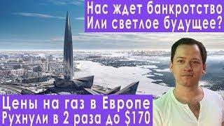 Цены на газ в Европе рухнули Газпром банкрот как накопить деньги себе на пенсию прогноз курса акций