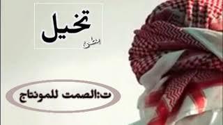 شيلة  تخيل  فهد بن فصلا(حصريا)2019بطئ