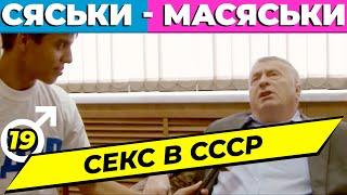 В СССР СЕКСА НЕ БЫЛО? | СЯСЬКИ-МАСЯСЬКИ ШОУ (№19)