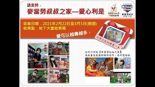 Publication Date: 2021-02-25 | Video Title: 2021_博愛醫院陳國威小學_麥當勞愛心利是