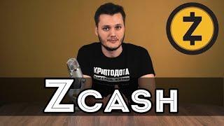 Криптовалюта Zcash — Обзор и Перспективы (Кратко о Монетах)