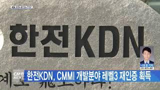 [전남뉴스]한전KDN, CMMI 개발분야 레벨3 재인증…