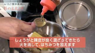ロート製薬の雑誌「fufufu..」のおうちで簡単薬膳動画です。秋の食材で...